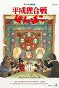 【あす楽】ジグソーパズル 150ピース ジブリ 平成狸合戦ぽ...