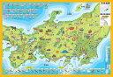 日本地図 通販