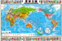 【あす楽】地図 1000ピース ジグソーパズル 世界全図(2012年リニューアル版) (49x72cm)(61-362 )[ビバリー] 【05P03Dec16】...