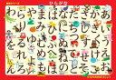 【あす楽】子供向けパズル 幼児 46ピース 子供向けジグソーパズル ひらがな ピクチュアパズル(26