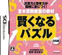 【あす楽】【ネコポス 送料一律350円】 宮本算数教室の教材 賢くなるパズルDS版 t100