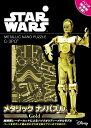 【あす楽】【ネコポス 全国送料無料】立体パズル メタリックナノパズル ゴールドシリーズ STAR WARS C-3PO(W-MN-017)[テンヨー] t103