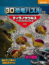 ジグソーパズル 10ピース 3D恐竜パズル ミニ ティラノサウルス(DN-001) ビバリー 梱60cm t102