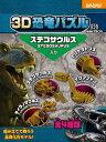 ジグソーパズル 10ピース 3D恐竜パズル ミニ ステゴサウルス(DN-002) ビバリー 梱60cm t102