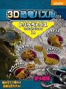 ジグソーパズル 10ピース 3D恐竜パズル ミニ トリケラトプス(DN-003) ビバリー 梱60cm t102