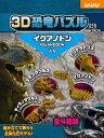 ジグソーパズル 10ピース 3D恐竜パズル ミニ イグアノドン(DN-004) ビバリー 梱60cm t102