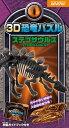 【あす楽】ジグソーパズル 10ピース 3D恐竜パズル ステゴサウルス(DN-006) ビバリー 梱60cm t106