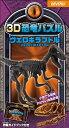 【あす楽】ジグソーパズル 10ピース 3D恐竜パズル ヴェロキラプトル(DN-008) ビバリー 梱60cm t106