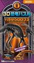 【あす楽】ジグソーパズル 10ピース 3D恐竜パズル パラサウロロフス(DN-009) ビバリー 梱60cm t106