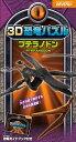 ジグソーパズル 11ピース 3D恐竜パズル プテラノドン(DN-010) ビバリー 梱60cm t106
