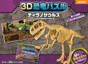 10ピース 3D恐竜パズル ビッグ ティラノザウルス(DN-011) ビバリー 【梱60cm】t103