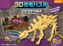 ジグソーパズル 10ピース 3D恐竜パズル ビッグ ステゴザウルス(DN-012) ビバリー 梱60cm t106
