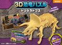 10ピース 3D恐竜パズル ビッグ トリケラトプス(DN-013) ビバリー 【梱60cm】t106