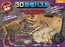 【月間優良ショップ受賞】 10ピース 3D恐竜パズル 化石発掘 ティラノサウルス(DN-014)[ビバリー] t104