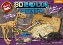 10ピース 3D恐竜パズル 化石発掘 ヴェロキラプトル(DN-015)[ビバリー] t102