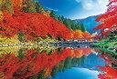 【在庫あり】ジグソーパズル 300ピース 秋晴れの香嵐渓(26×38cm)(33-178) ビバリー 梱60cm b100