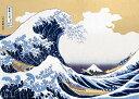 【在庫あり】ジグソーパズル 600ピースジグソーパズル 波間の富士〜富嶽三十六景 神奈川沖浪裏〜(38×53cm)(66-141) ビバリー 梱60cm t101
