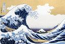 【在庫あり】ジグソーパズル 300ピースジグソーパズル 波間の富士〜富嶽三十六景 神奈川沖浪裏〜(26×38cm)(93-150) ビバリー 梱60cm b100