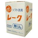 ソフトタイプの業務用作業服洗濯洗剤 レークカラー 5kg コスモビューティー 1462  8640円以上で送料無料
