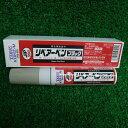 【タイホーコーザイ】 ペン型補修塗料 リペアーペン ブラック JIP590 (NX590)