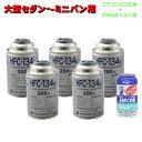 日本製 エアコンガス R134A 交換セット 大型セダン〜ミニバン用 ( 134aガス200g缶 5本 PAGコンプレッサーオイル入ガス 50g 1本) カークーラーガス 10800円以上で送料無料