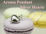 【アロマ ペンダント】 Silver Hearts シルバーアクセサリー アロマネックレス ディフューザー シルバーハーッ【アロマ】