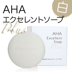 《ニキビ対策に》AHAエクセレントソーププラス(白) 【角質ケア】【ピーリング石鹸】