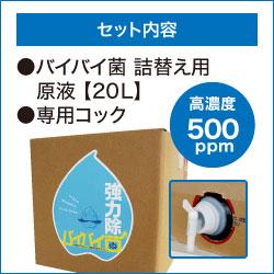 次亜塩素酸のチカラで、菌バイバイ!/詰め替え用(20L)