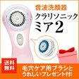 音波洗顔器 クラリソニック ミア2標準セット【ピンク】(今だけ、毛穴ケア用ブラシ 1個付き!)[ クラリソニック ミア2 ]