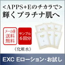 Exc_e_trial_p