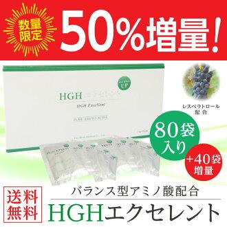 『 HGH 엑 설 런 트 』 1 박스 80 봉지 (HGH/아미노산/보충제)