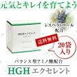 HGH エクセレント X1箱 20袋入り(HGH/アミノ酸/サプリ)【レスベラトロール配合 アミノ酸 サプリメント】