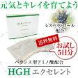 HGH エクセレント お試し5日分 ≡(HGH アミノ酸 サプリ HGH サプリメント