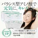 【New】HGH エクセレント X1箱80袋入り(アミノ酸/サプリ)【レスベラトロール配合 アミノ酸 サプリメント】【コンビニ受取可】