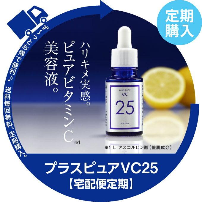 ≪プラスピュアVC25≫【定期購入】プラスピュアVC25 [10ml 1ヶ月]高濃度25%ビタミンC美容液ビタミンC誘導体よりも両親媒性ピュアビタミンC25%!