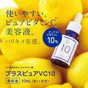 美容液ビタミンC10%配合 プラスピュアVC10 [10ml 1ヶ月] ビタミンC誘導体よりも両親媒性ピュアビタミンC10%!【ルミキシルと一緒に】
