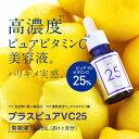 美容液ビタミンC25%配合 プラスピュアVC25 [10ml 1ヶ月]高濃度25%ビタミンC美容液ビタミンC誘導体よりも両親媒性ピュアビタミンC25%!【コンビニ受取可】