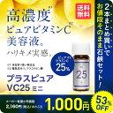 【お一人様2本まで】ピュアビタミンC25%配合美容液プラスピュアVC25ミニ [2ml 約1週間
