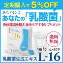 【定期購入】《5%OFF》乳酸菌生成エキスL-161箱 [10mlx30本:1ヶ月分]