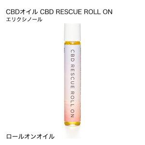エリクシノール CBDオイル CBD レスキューロールオン