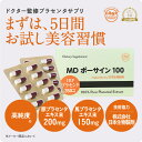 【メール便】JBPマーク プラセンタ サプリ MDポーサイン...