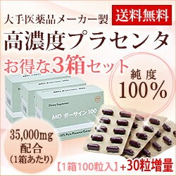 "japan Placenta Supplement ""MD Porcine 100"" from JBP"