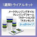 【メール便】資生堂 ナビジョン トライアルキット(S) 【トラネキサム酸】【敏感肌/ニキビ対策】一週間のお試しセット(さっぱりタイプ)[ クレンジング・洗顔・化粧水・美容液 ][ NAVISION ]