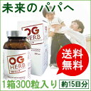Supplement 》 OG herb [DW_free] for 《 men [easy ギフ _ packing] [RCP]