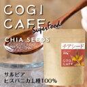 【終売】COGI CAFE ホワイトチアシード 250g (農薬不使用) [ 高品質 / チアシード / オーガニック ]