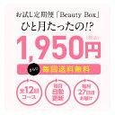 【お申込1月20日まで】毎月届く、きっと見つかるBeauty Box お試し定期便送料無料 | 27日頃お届け | 毎月お届け最大12回