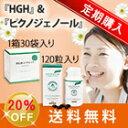【定期購入】 ピクノジェノール&HGH美と健康セット