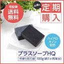 ハイドロキノン 石鹸《プラスソープHQ》【定期購入】【宅配便】プラスソープHQ 100g