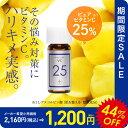 【お一人様2個まで】ピュアビタミンC25%配合美容液プラスピ...