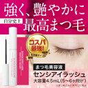 Eyelash_p01_lrg